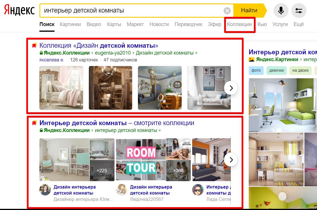 Яндекс.Коллекции на странице поиска