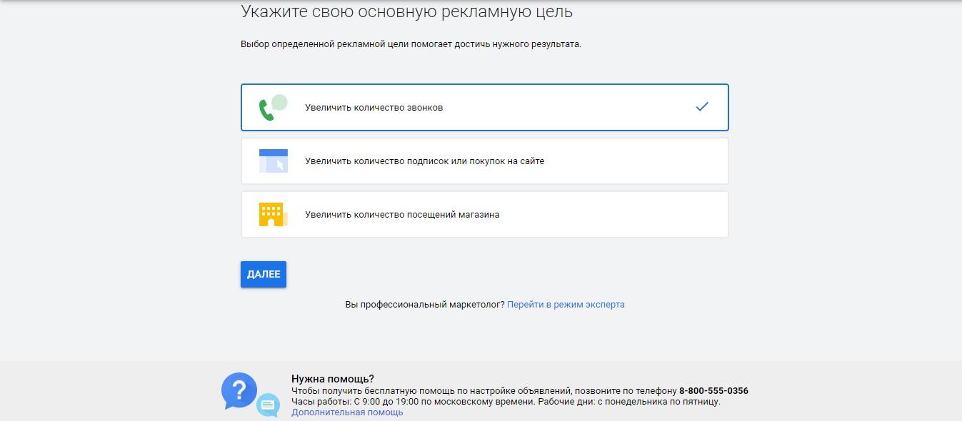 Цели рекламной кампании в Google Adwrods