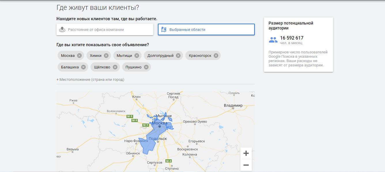 Геотаргетинг в контекстно-медийной сети в Google Adwrods