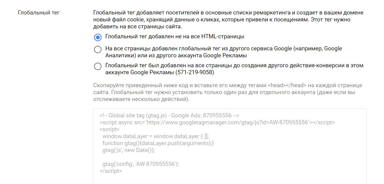 Как подключить Call Tracking от Google