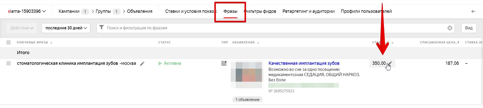 Корректировка ставок в рекламной кампании Яндекс.Директ