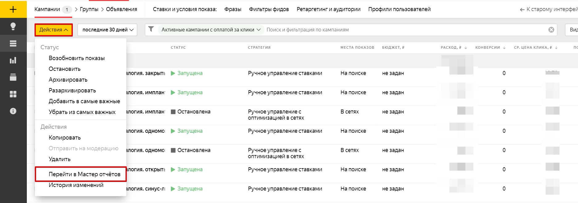 Мастер отчетов в Яндекс.Директе