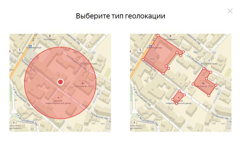 Области в Яндекс.Аудиториях