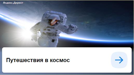 Пример объявления в Яндекс.РСЯ