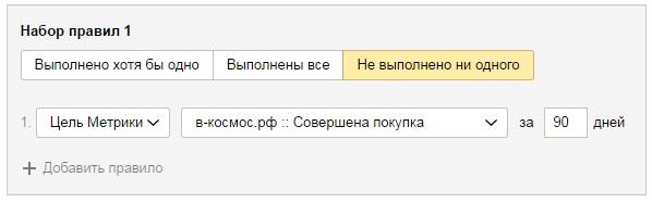 Ретаргетинг в Яндекс.РСЯ