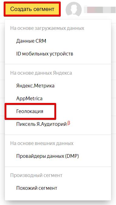 Создание сегмента в Яндекс.Аудиториях
