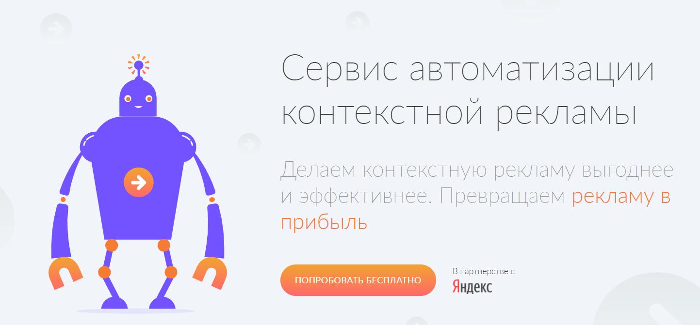 Сервис автоматизации контекстной рекламы Get Direct