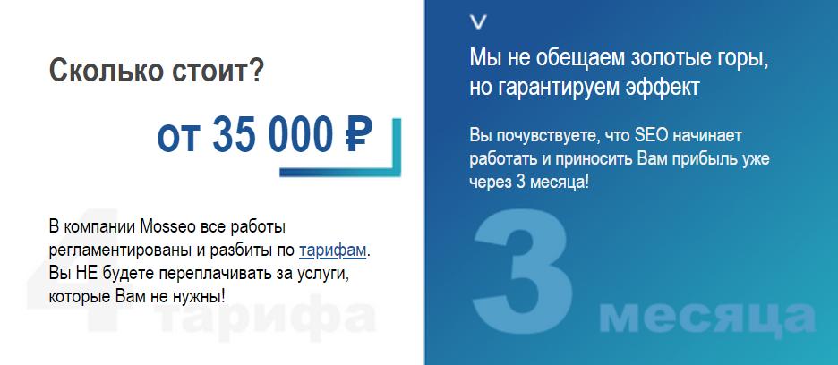 Сколько стоит СЕО-продвижение сайта?