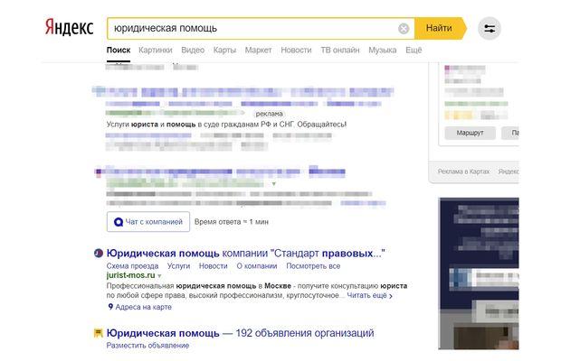 Яндекс – «юридическая помощь» – 15 ноября 2018