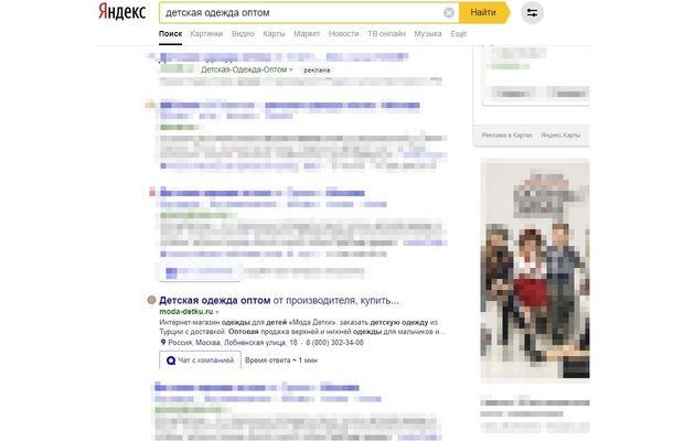 Яндекс – «детская одежда оптом» – 15 ноября 2018