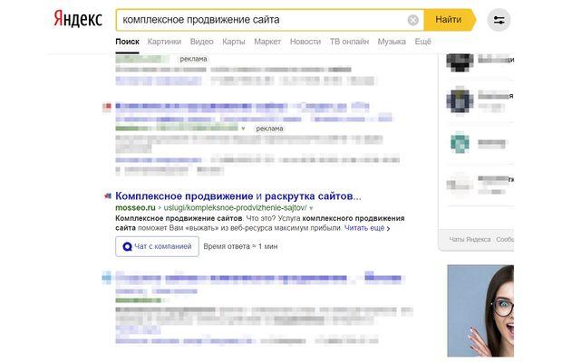 Яндекс – «комплексное продвижение сайта» – 19 мая 2015