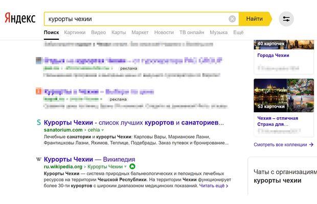Яндекс – «курорты чехии» – 19 мая 2015